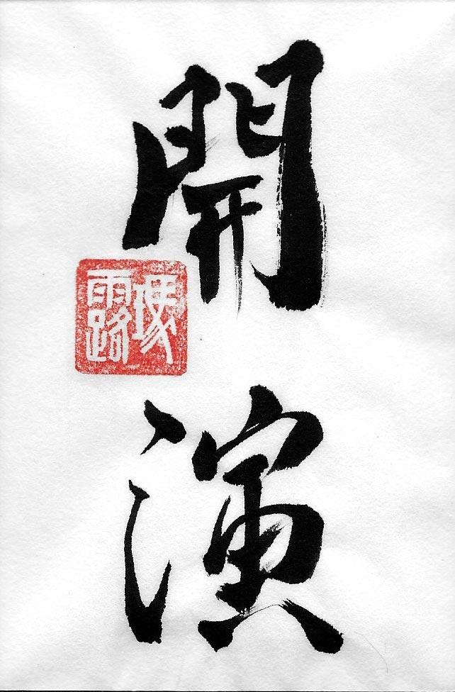 Calligraphy black white