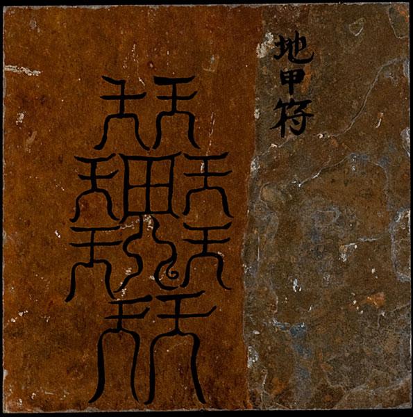 Chinese Healing Talismans